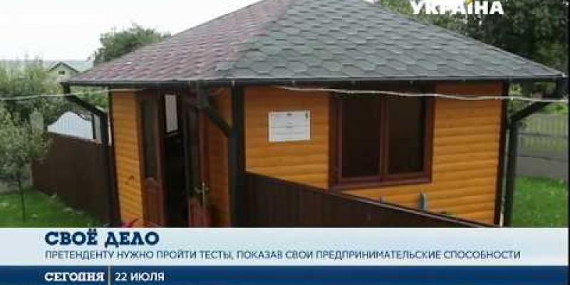 """Вбудована мініатюра для ТРК """"Україна"""": Державні центри зайнятості пропонують безробітним допомогу на відкриття бізнесу"""