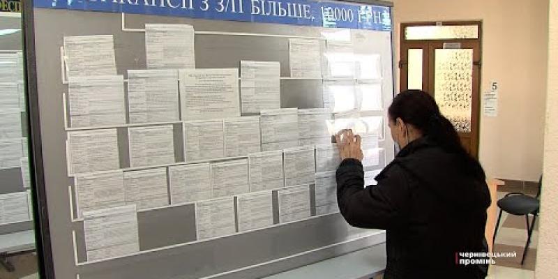 Вбудована мініатюра для Буковинців, які шукають роботу, запрошують на ярмарок вакансій