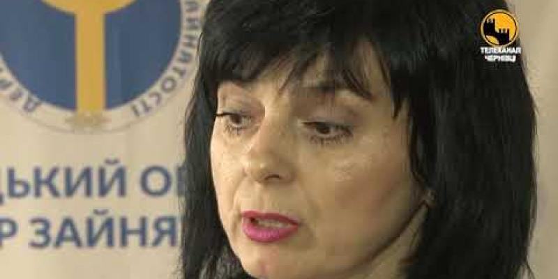 Вбудована мініатюра для Чернівецький обласний центр зайнятості продовжує допомагати непрацевлаштованим громадянам Буковини