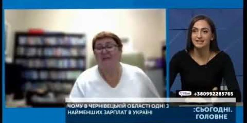 Вбудована мініатюра для Чому у Чернівецькій області одні з найменших зарплат в Україні