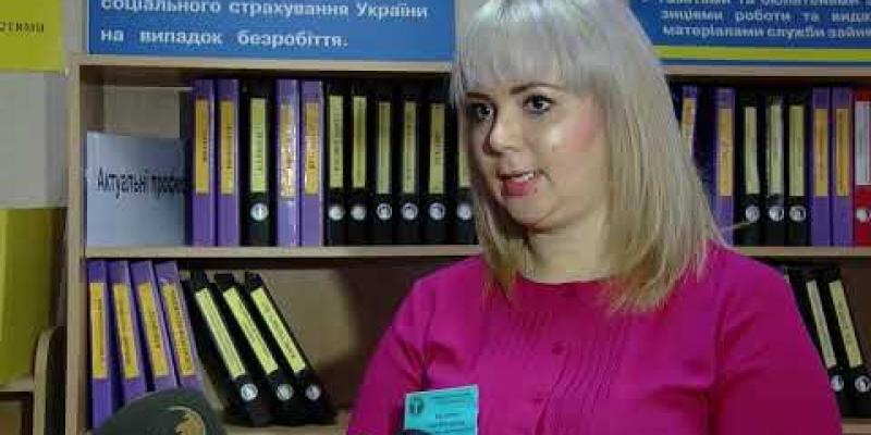 Вбудована мініатюра для У центрі зайнятості у Чернівцях запровадили нову послугу - кейс-менеджмент